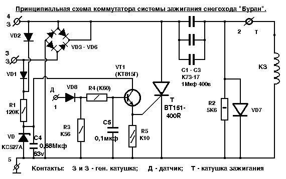 """Принципиальная схема коммутатора системы зажигания снегохода  """"Буран """".  Транзистор КТ 815 Г Тиристор BT 151 400R."""